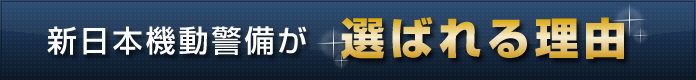 新日本機動警備が選ばれる理由